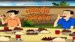 Bengali Comedy Videos | Nababorsher Charuibhati | Nonte Fonte | Popular Comics Series