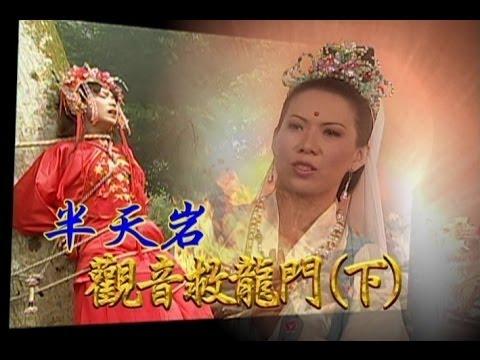 台劇-台灣奇案-半天岩觀音救龍門 2/2
