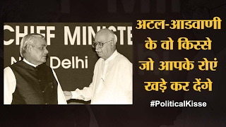 Atal Bihari Vajpayee ने कैसे LK Advani को PM नहीं बनने दिया | BJP | Political Kisse