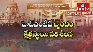 hmtv Special Focus on Hyderabad Government Hospitals  | hmtv