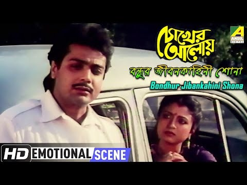 Bondhur Jibankahini Shona | Emotional Scene | Debashree Roy | Prosenjit Chatterjee