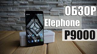 Elephone P9000 обзор: погоня за первенством. Хорошо или плохо? -review- отзывы-