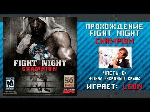 Прохождение Fight Night Champion - 8 серия [Финал (Нервный срыв)]