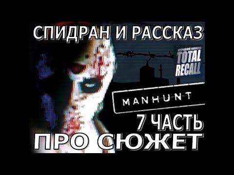 Спидран и рассказ о Manhunt #7. Уровни 14 и 15. Про сюжет