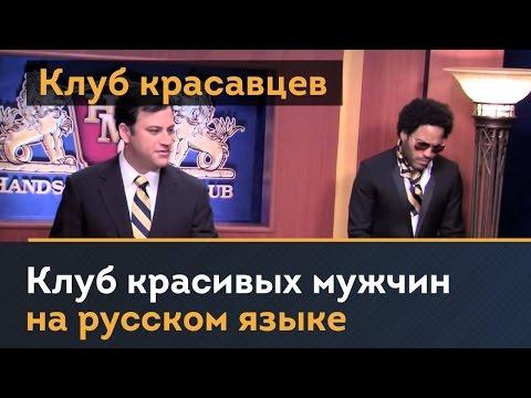 Клуб красивых мужчин (клуб красавцев), на русском языке