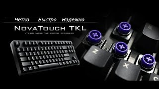 Cooler Master Novatouch TKL   Четко!  Быстро! Надежно!