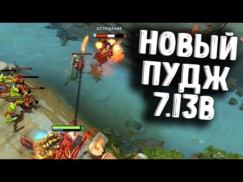 НОВЫЙ ПУДЖ 7.13b ДОТА 2 - NEW PUDGE 7.13b DOTA 2