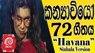 සුල්තානා | SULTHANA | HAVANA PARODY VERSION | කන්යාවියෝ 72 ගීතය | SIPPI CINEMA