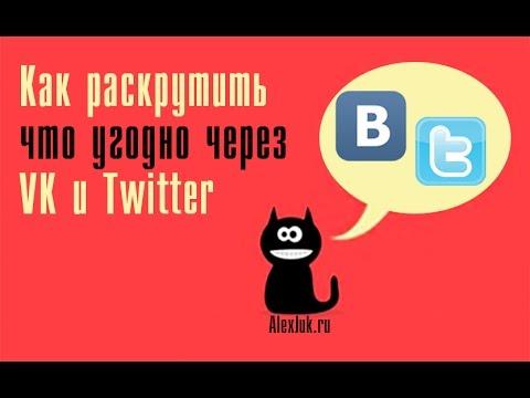 Набор ссылочной массы в  Вконтакте и Твиттер!