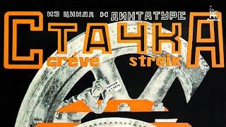 Стачка / The Strike