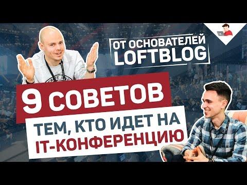 9 советов тем, кто идет на IT-конференцию от основателей LoftBlog