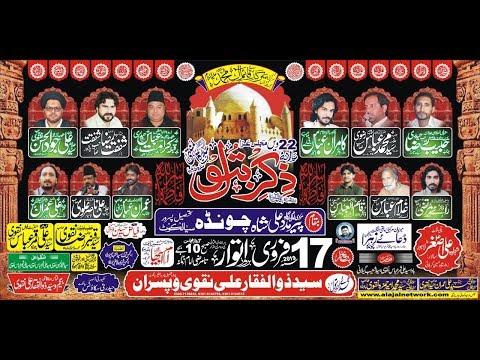 Live Majlis e aza | 17 Feb 2019 | Imam bargah peer Madad Ali Shah | Chawinda sialkot |