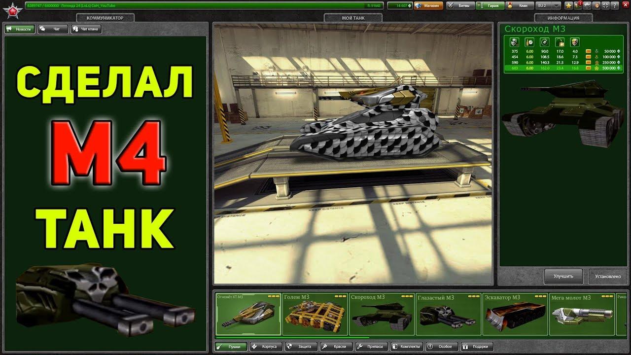 Как сделать танки онлайн 2
