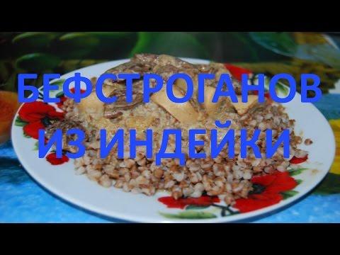 Бефстроганов из мяса индейки