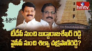 శ్రీశైలం లో రణహొరు ఎవరి మధ్య? | Srisailam | Election 2019  | hmtv