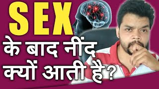 Why Sleeping After Intercourse    Sex Knowledge    Health Tips