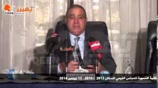 يقين | اللواء ابوبكرالجندي : المشكلة الساكنية هي ام المشاكل التي يواجها المجتمع المصري