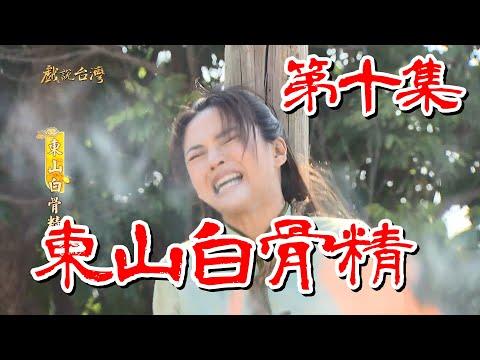 台劇-戲說台灣-東山白骨精-EP 10