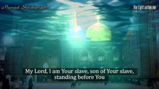 Munajat Shabaniyah - Sh Hussein Akraf [eng sub] المناجاة الشعبانية