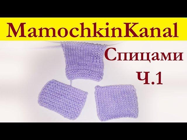 Вязание спицами для начинающих Ч.1 Платочная и чулочная вязка Мамочкин канал
