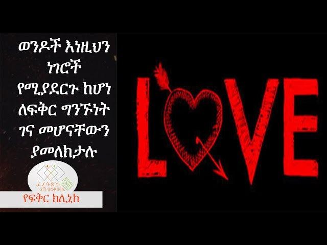 Men who did this things are not qualified for love,EthiopikaLink