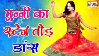 मुन्नी का ज़बरदस्त स्टेज तोड़ डांस - Bhojpuri Nach Nautanki Programme.....