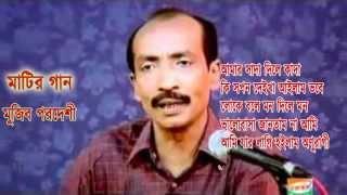 মুজিব পরদেশী'র সেরা ৫ _ Best 5 of Mujib Pordeshi