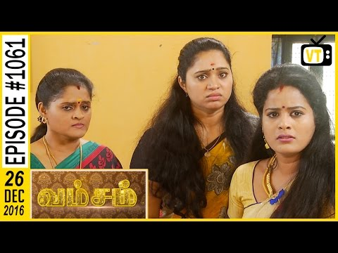 Vamsam - வம்சம் | Tamil Serial | Sun TV | Episode 1061 | 26/12/2016 thumbnail
