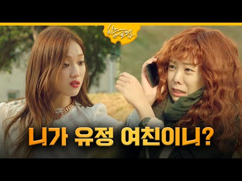 Cheeseinthetrap Beck In-ha(Lee Sung-kyoung) Hurling Yoo Jung(Park Hae-jin) Girfriend Down 160201 EP9