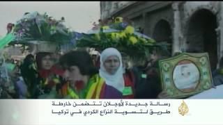 رسالة من أوجلان لحل القضية الكردية