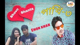 Pakhi 3( পাখি ৩ ) ||  Emon Khan ||   Bangla New Song 2018