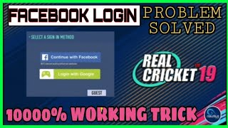 REAL CRICKET 19 FACEBOOK LOGIN PROBLEM SOLVED || HOW TO PLAY MULTIPLAYER IN REAL CRICKET 19