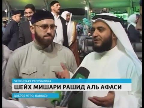 Известный чтец Корана из Кувейта приехал в Грозный