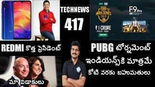 Technews 417 Redmi Note 7,Mi TV 4X Pro,MiTV 4A Pro,PUBG Mobile india Series,Huawei Y9 etc