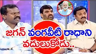 There Is No Issue In Our Party Over Radha, Its Media Creation | YCP Challa Madhu | SUNRISESHOW #4
