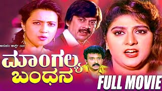 Mangalya Bandhana 1993: Full Kannada Movie