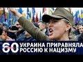 60 минут. На Украине хотят приравнять русских к нацистам. От 26.12.2017