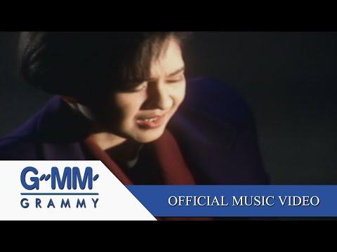 สงสารกันหน่อย - มาลีวัลย์ เจมีน่า 【OFFICIAL MV】