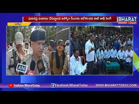 అసంలో ఉల్ఫా ఉగ్రవాదుల ఘాతుకం || Assam Latest News || Bharat Today