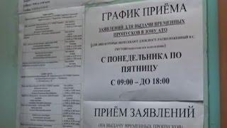 Тысячи жителей Донецкой области ждут получения пропуска для въезда и выезда из зоны АТО - (видео)