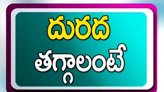 Natural Ways To Reduce Skin Itching  || Natural Tips || Vanitha Nestham