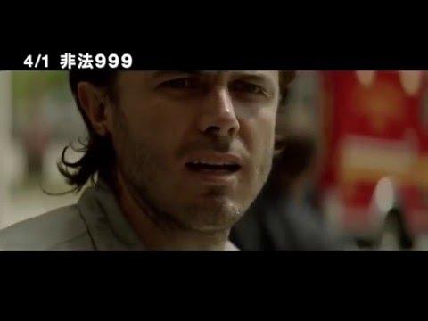 非法999 - 中文無碼精彩預告