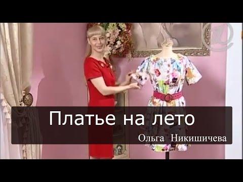Блузки На Лето От Ольги Никишичивой