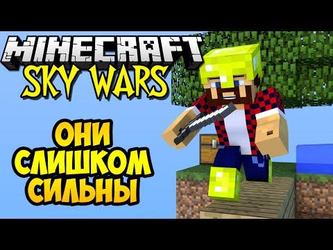 ОНИ СЛИШКОМ СИЛЬНЫ! - Скай Варс (Minecraft Mini-Game)