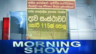 Siyatha Morning Show | 04 .01.2021