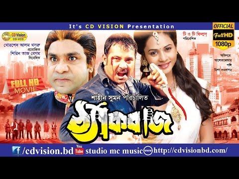 Tekbaj (2016) | Full HD Bangla Movie |  Alekgander | Poly | Misha | CD Vision