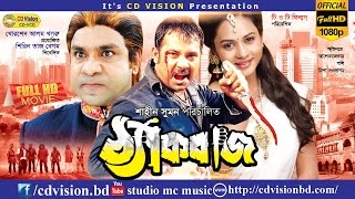 Tekbaj (2016) | Full HD Bangla Movie |  Alekgander | Poly | Misha | CD Vision