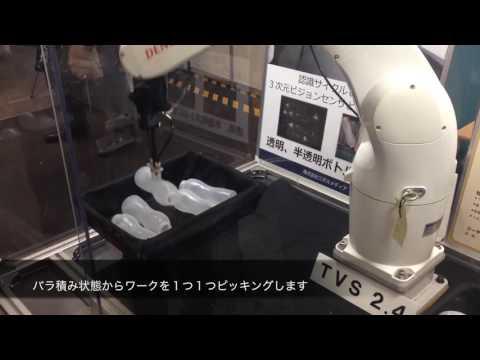 機械要素展名古屋 半透明ボトルピッキング(TVS2)の画像