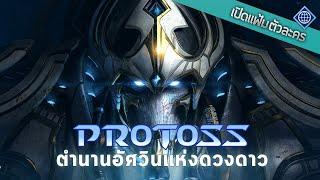 เปิดแฟ้มตัวละคร : Protoss ตำนานอัศวินแห่งดวงดาว    Starcraft