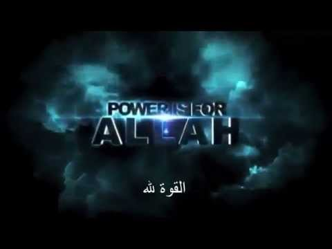الله Allah Bear Witness That La Ilaha Illa Howa video